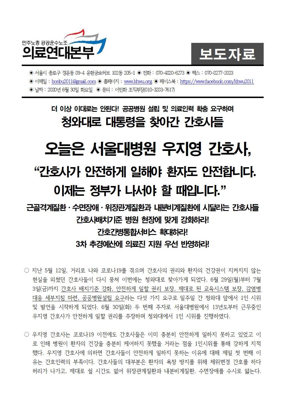 20200630보도자료_청와대로찾아간간호사들_이틀차001.jpg
