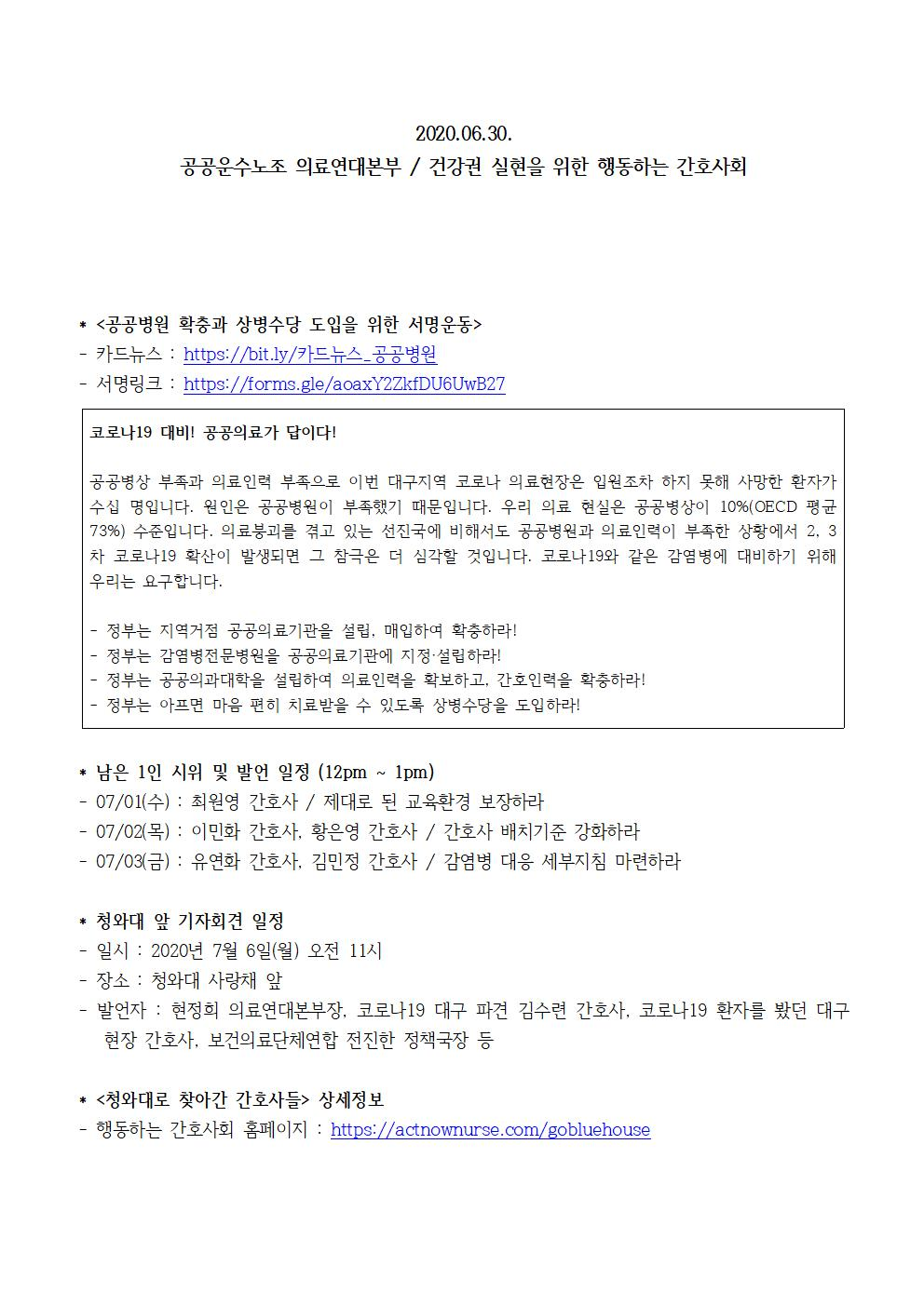 20200630보도자료_청와대로찾아간간호사들_이틀차003.jpg