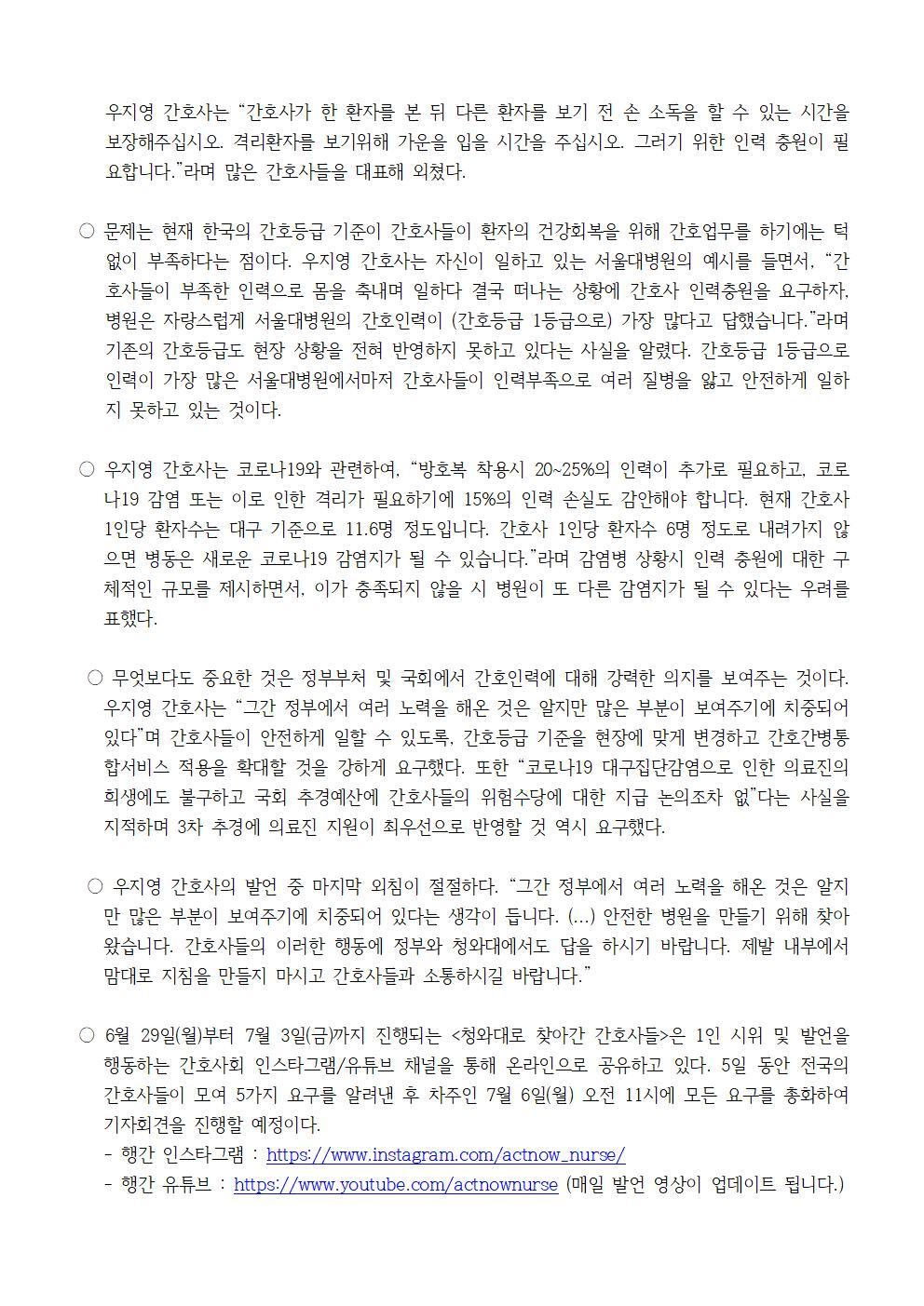 20200630보도자료_청와대로찾아간간호사들_이틀차002.jpg