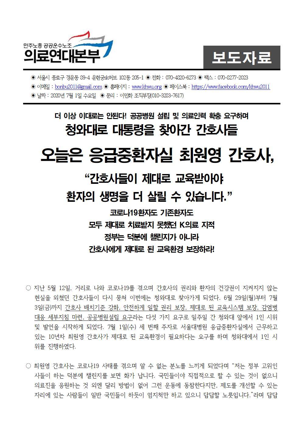 20200701보도자료_청와대로찾아간간호사들_3일차001.jpg