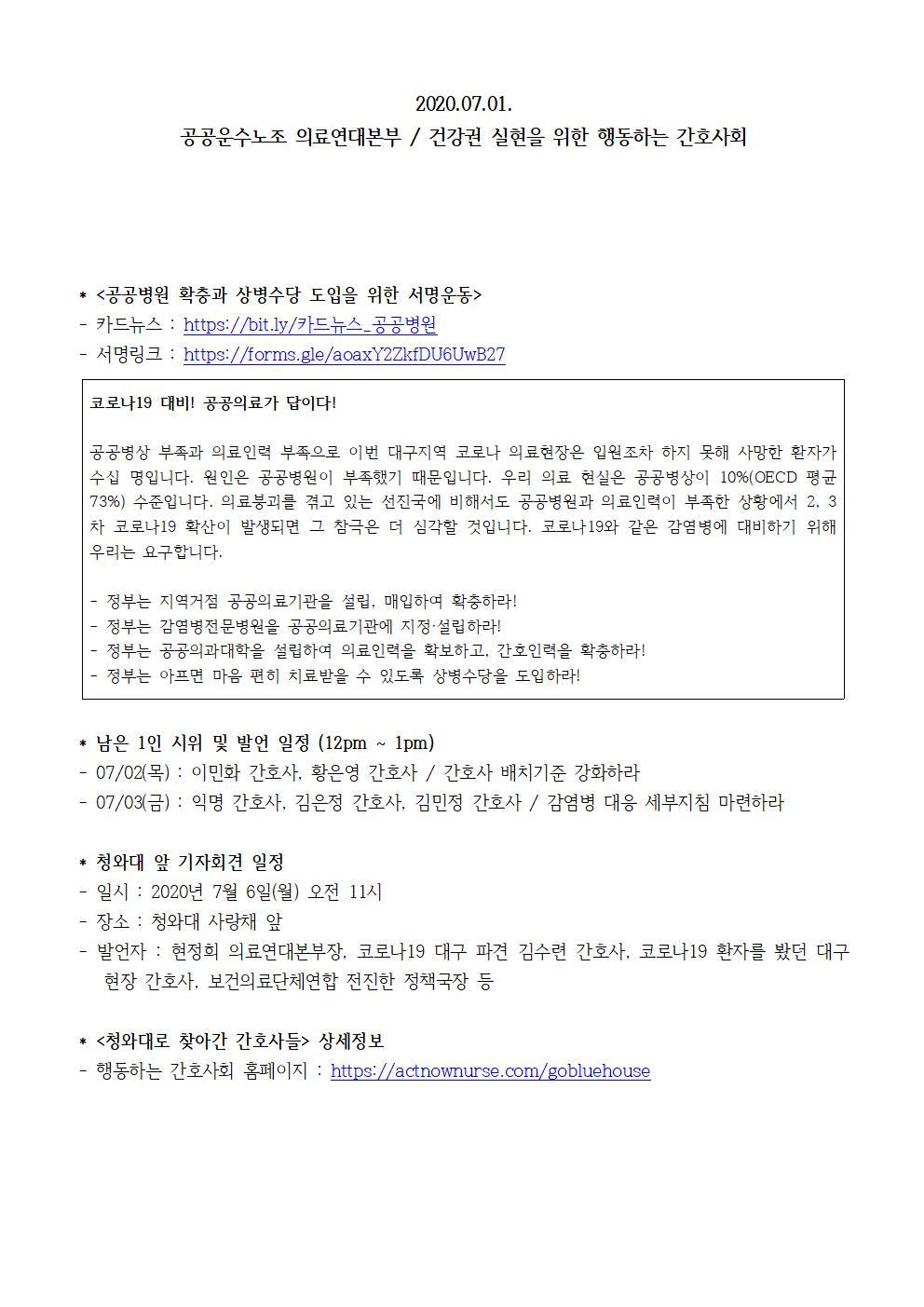 20200701보도자료_청와대로찾아간간호사들_3일차003.jpg