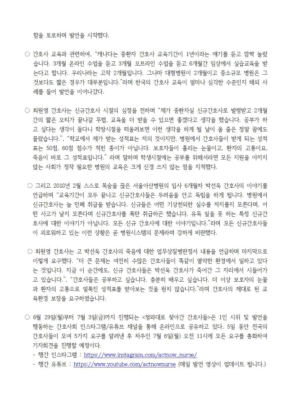 20200701보도자료_청와대로찾아간간호사들_3일차002.jpg