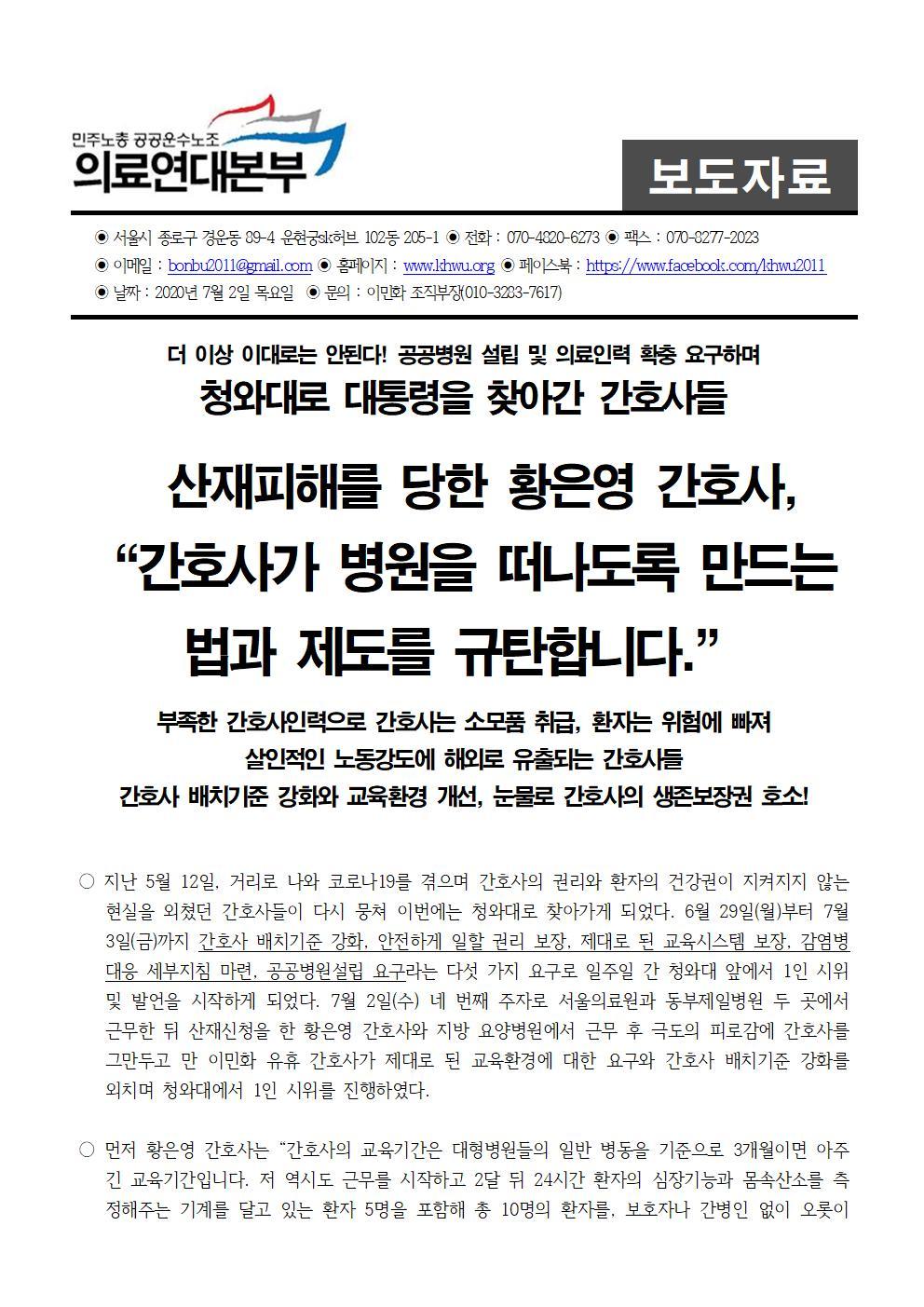 20200702보도자료_청와대로찾아간간호사들_4일차001.jpg