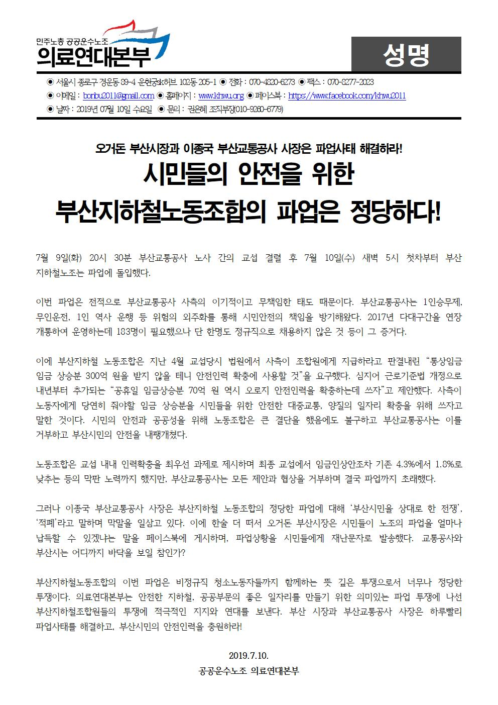 20190710_[성명] 부산지하철파업지지001.jpg