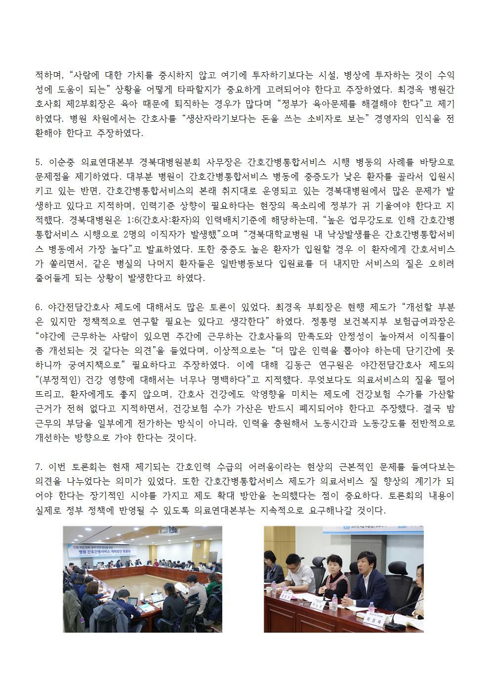 [보도자료] 병원 간호간병서비스 개혁방안 토론회002.jpg