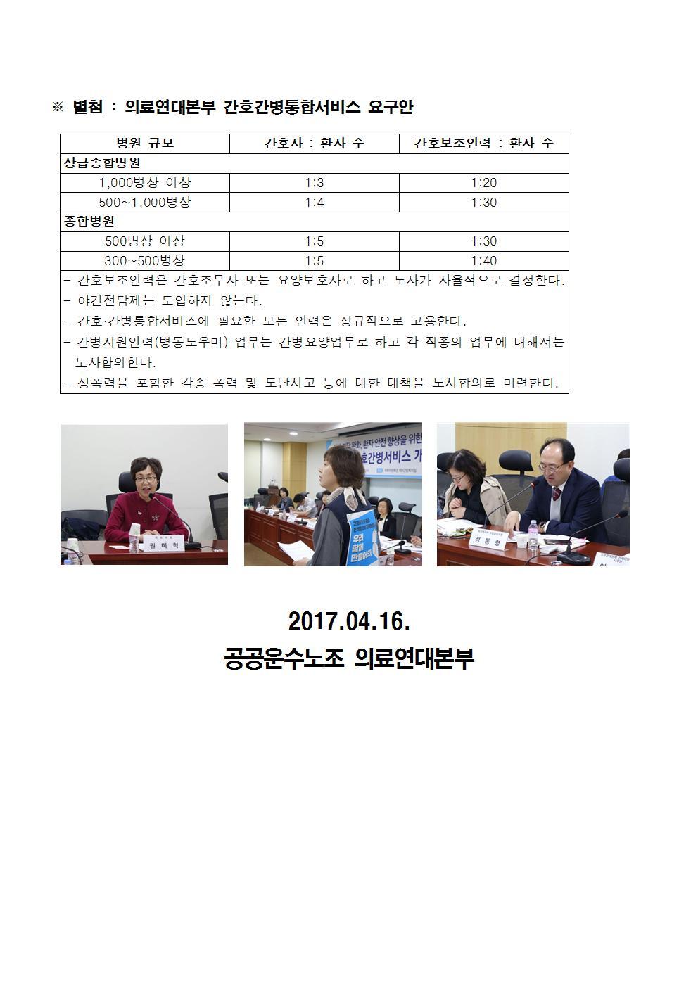 [보도자료] 병원 간호간병서비스 개혁방안 토론회003.jpg