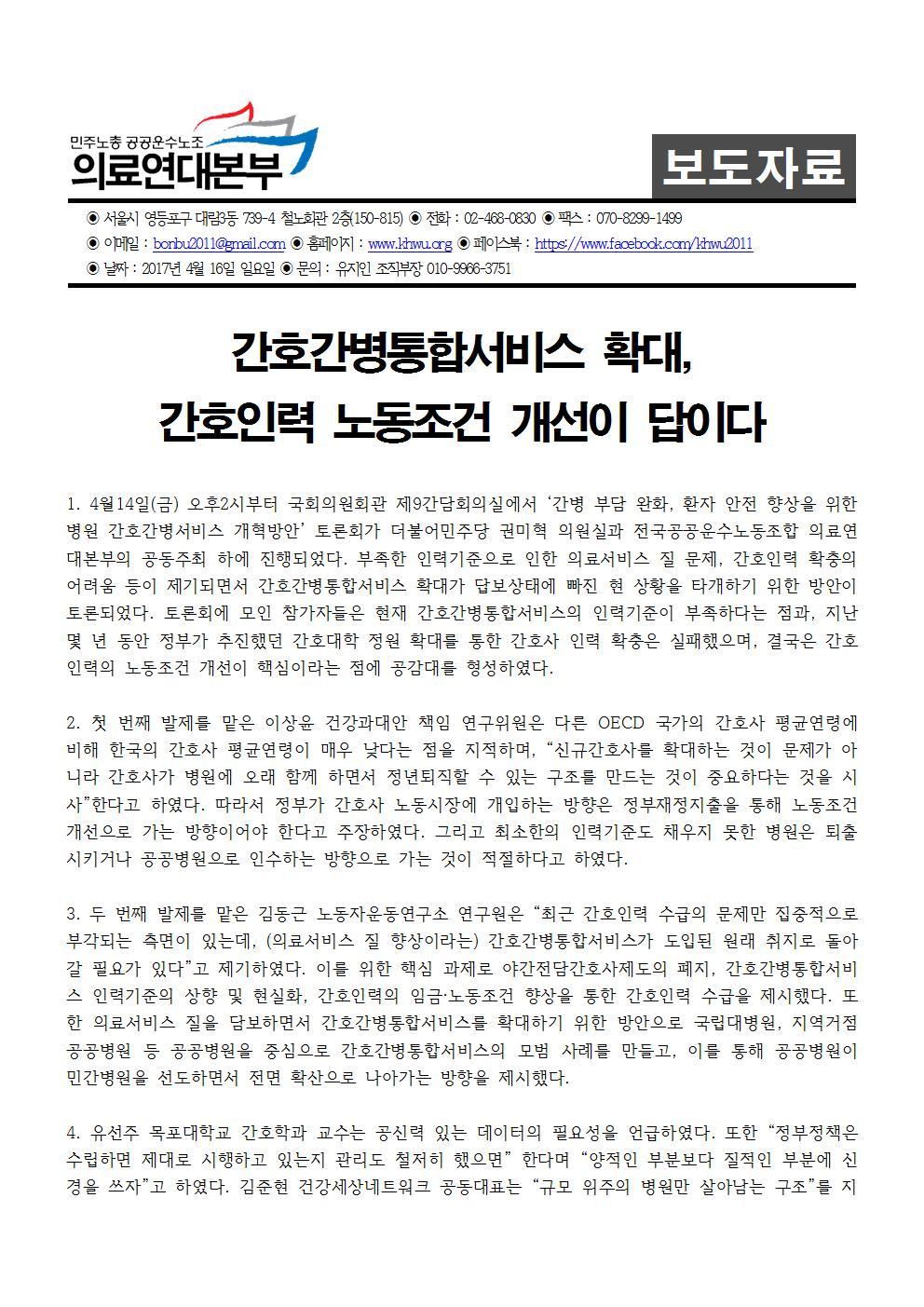 [보도자료] 병원 간호간병서비스 개혁방안 토론회001.jpg