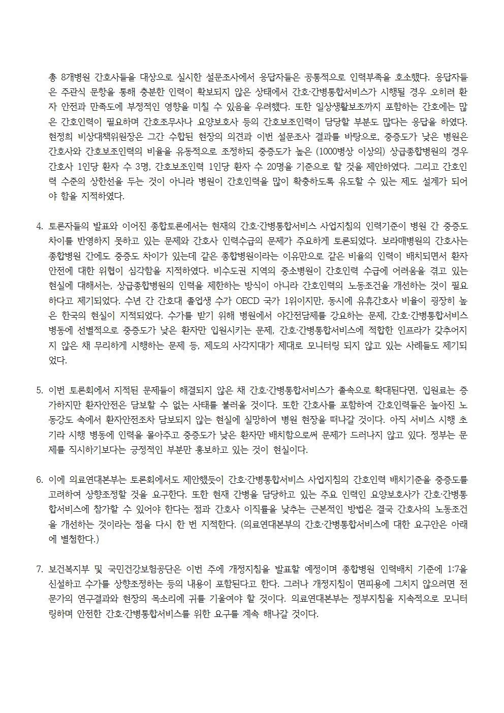[보도자료] 0829 국회토론회002.jpg