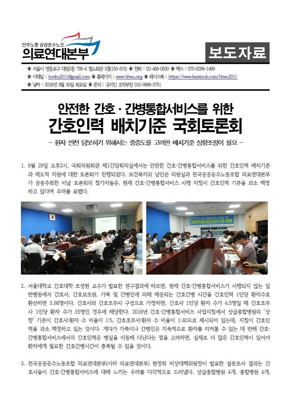 [보도자료] 0829 국회토론회001.jpg