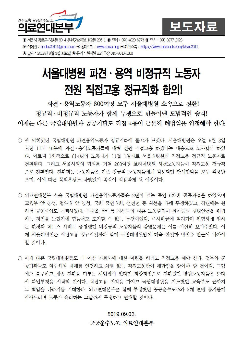 190903_보도자료_서울대병원 정규직화 합의001.jpg