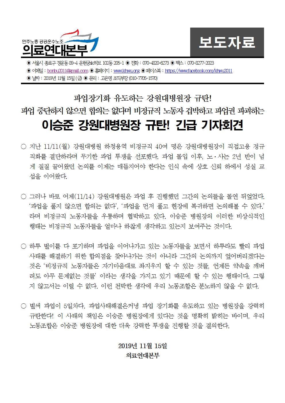 191115_[보도자료]강대병원규탄 긴급기자회견001.jpg