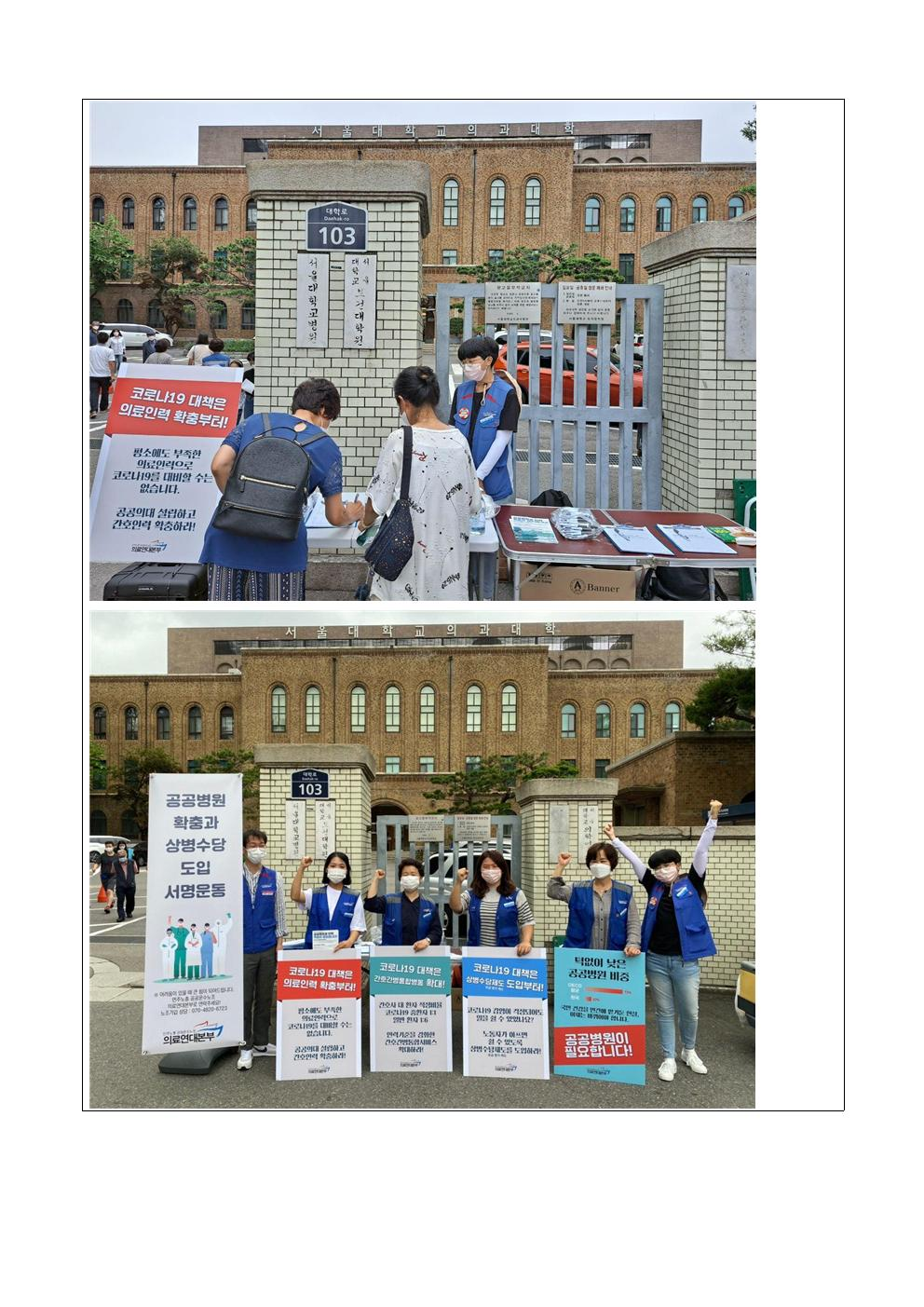 20200707보도자료_서울대병원 앞에서 공공병원과 인력 확충을 위한 서명운동 선전전과 캠페인 시작005.jpg
