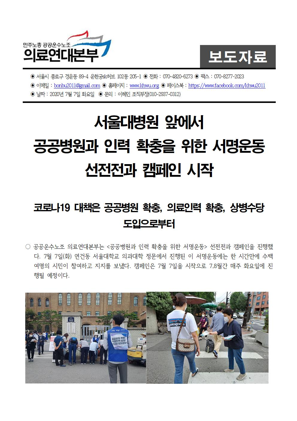 20200707보도자료_서울대병원 앞에서 공공병원과 인력 확충을 위한 서명운동 선전전과 캠페인 시작001.jpg