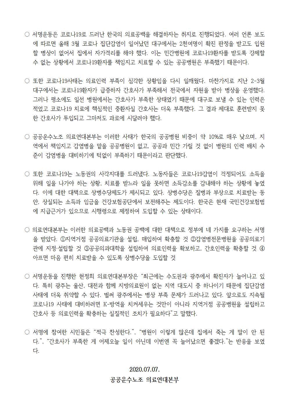 20200707보도자료_서울대병원 앞에서 공공병원과 인력 확충을 위한 서명운동 선전전과 캠페인 시작002.jpg