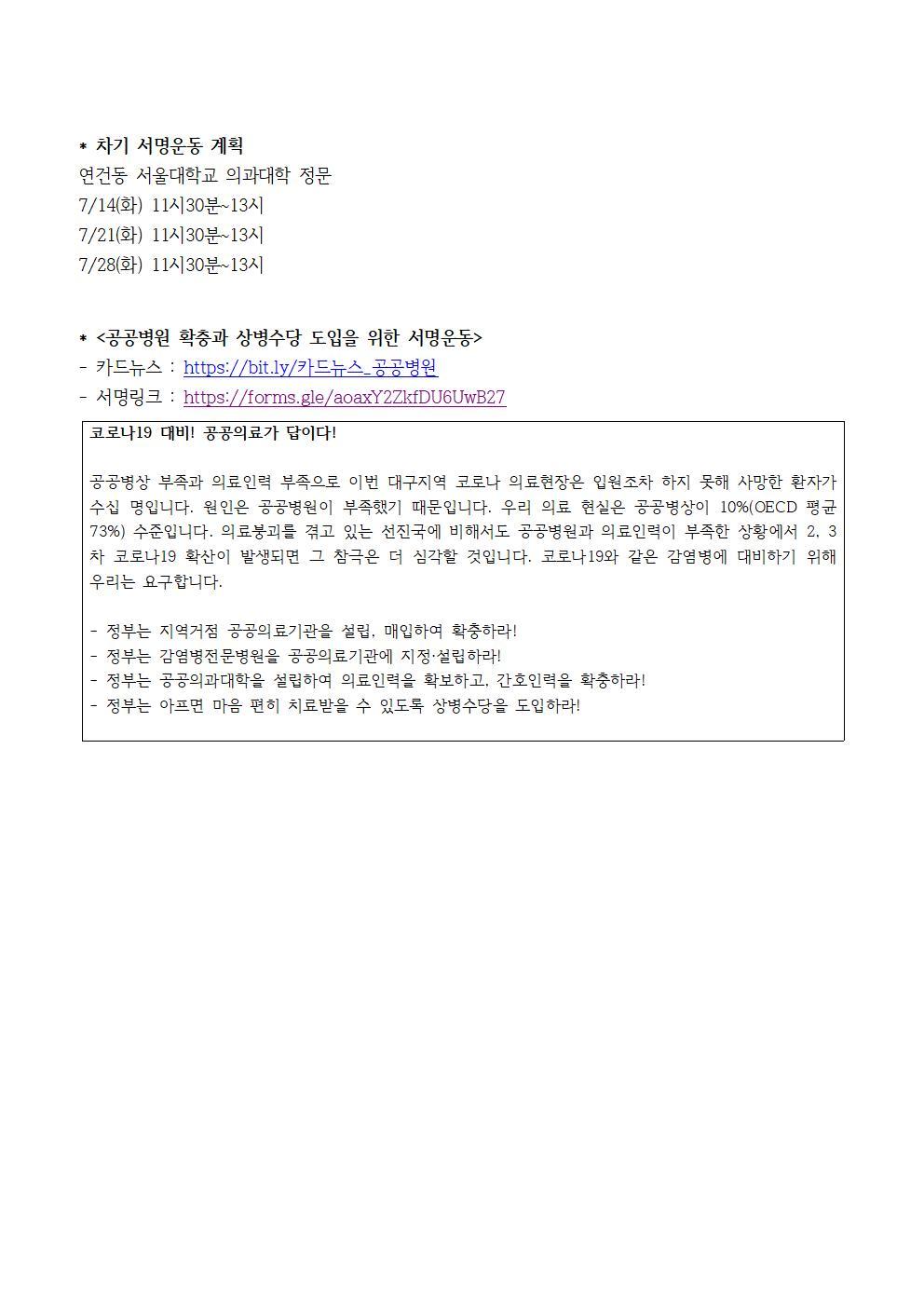 20200707보도자료_서울대병원 앞에서 공공병원과 인력 확충을 위한 서명운동 선전전과 캠페인 시작003.jpg