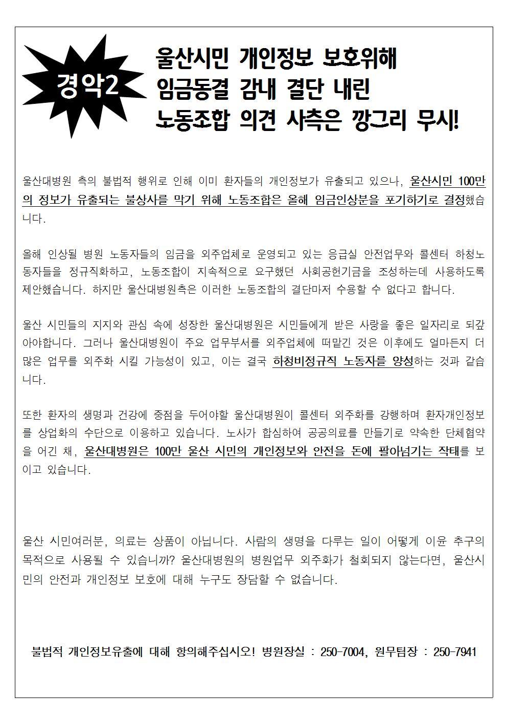 환자보호자 선전물_불법적 외주화 규탄_뒤.jpg