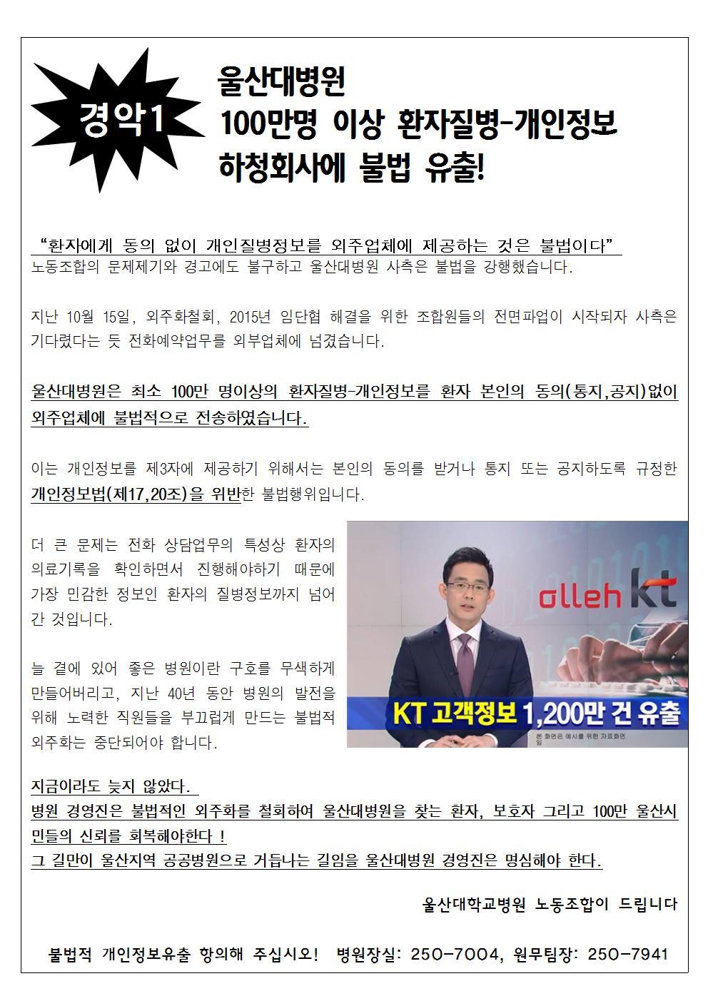 환자보호자 선전물_불법적 외주화 규탄_앞.jpg
