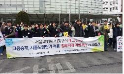 서울지부하청노동자기자회견.jpg