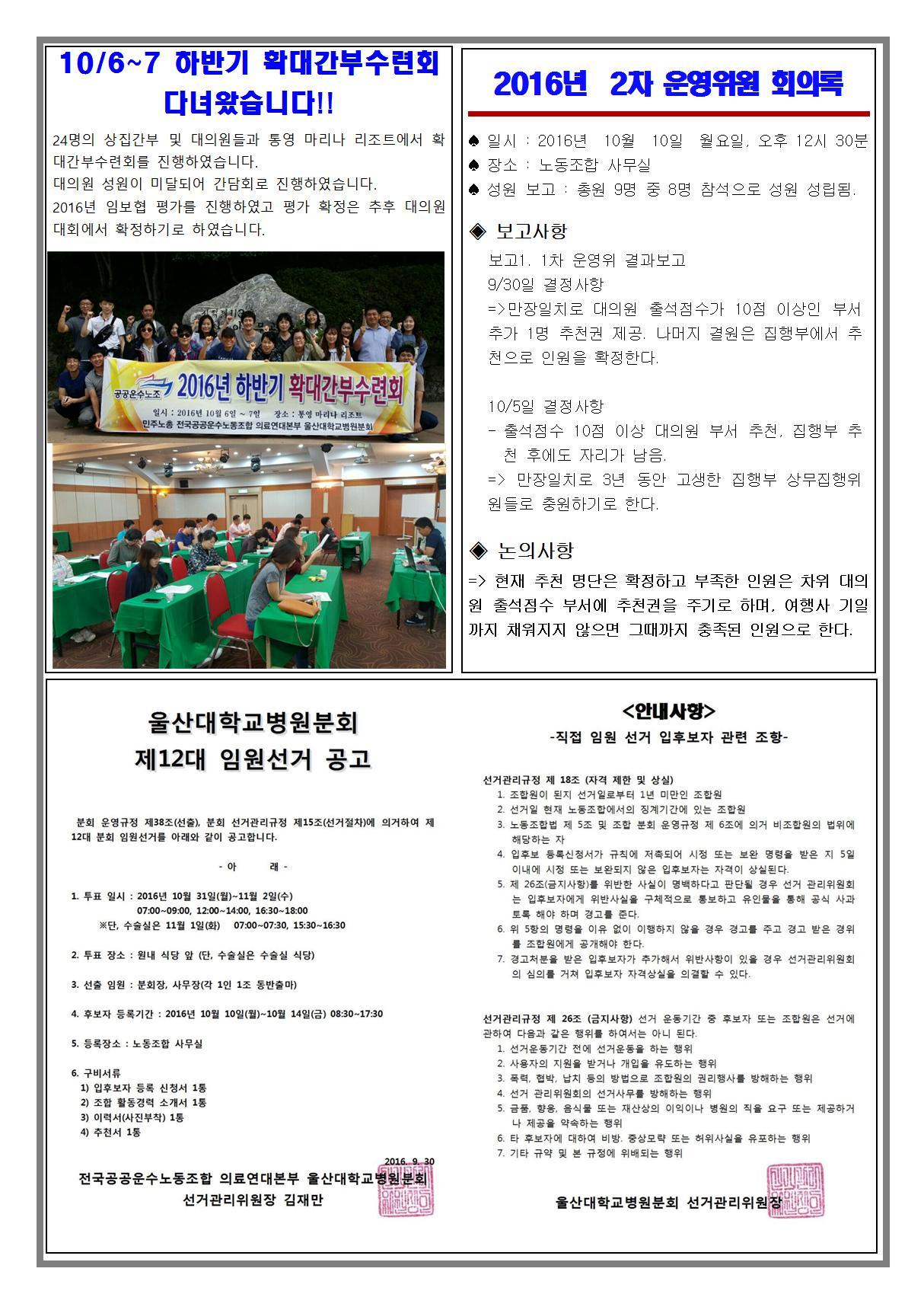 울산대병원분회 23호 뒷면001.jpg