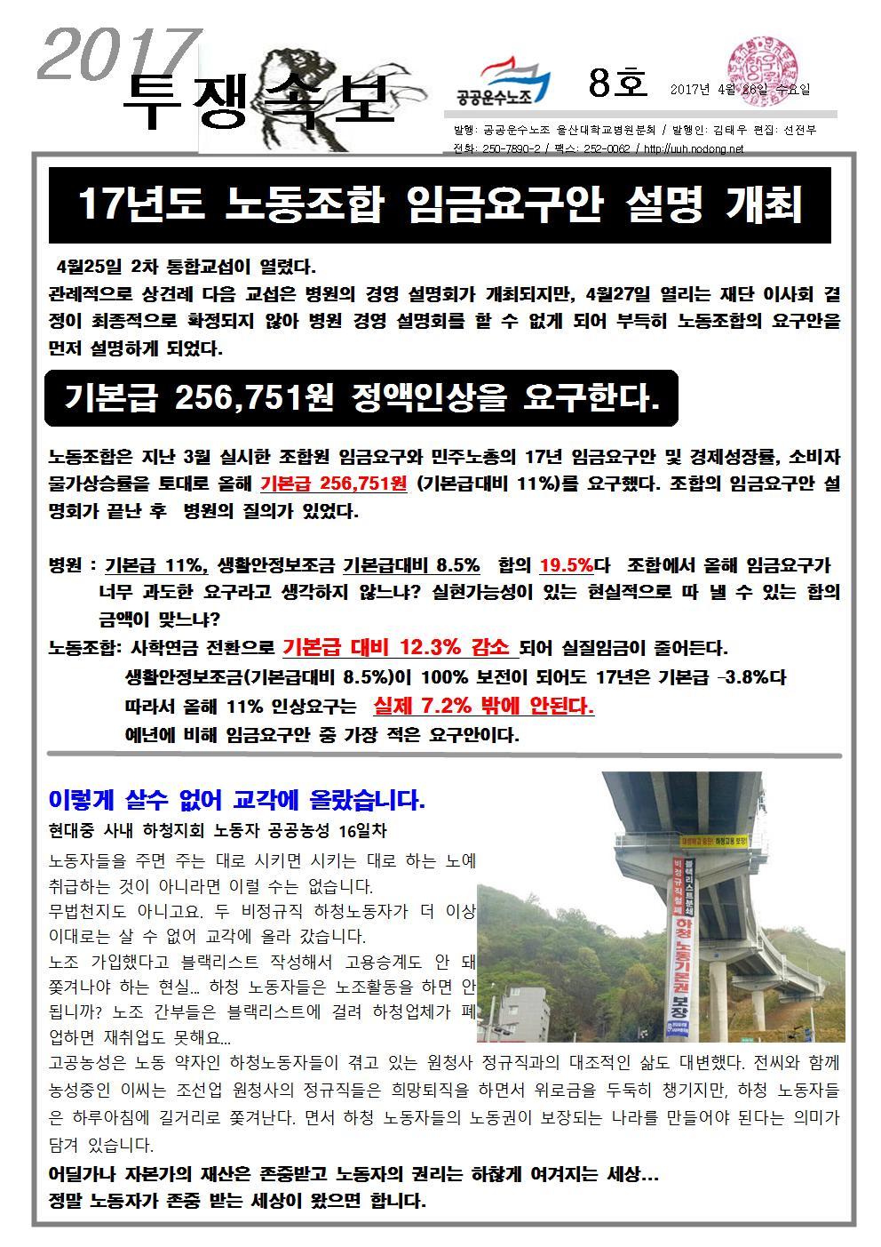울산대병원분회 투쟁속보 8호(앞)001.jpg