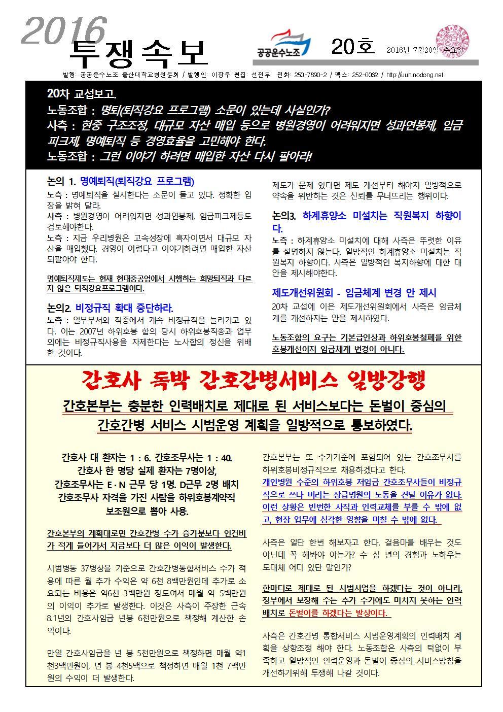 울산대병원분회 투쟁속보 20호 앞장001.jpg