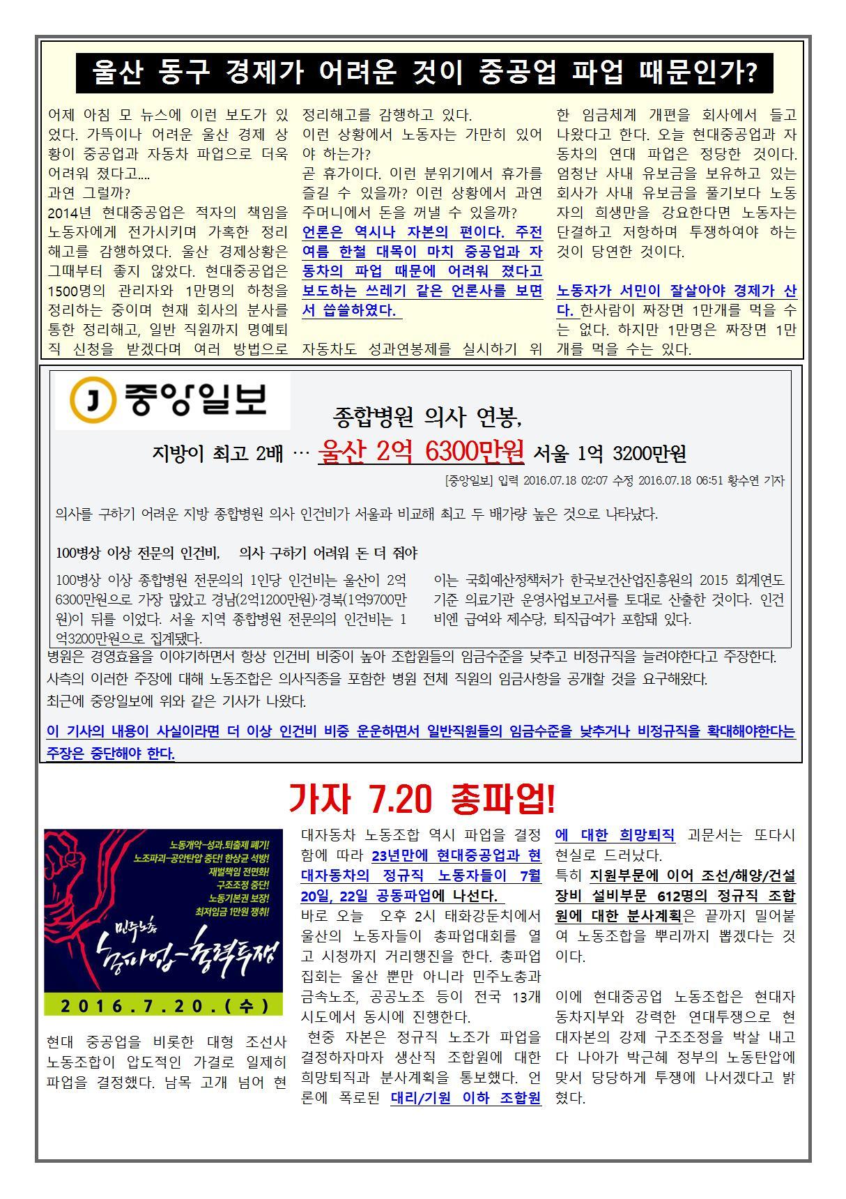 울산대병원분회 투쟁속보 20호 뒷장001.jpg