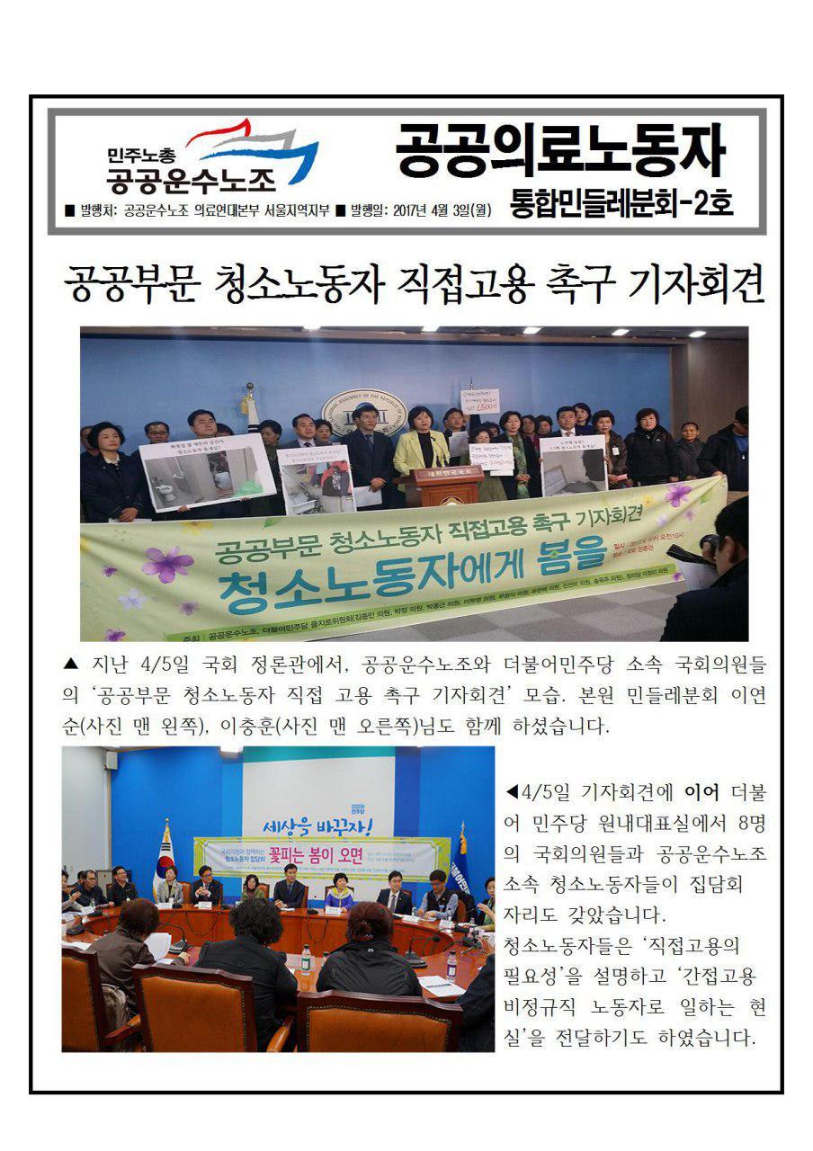 서울지부 통합민들레분회 2호.jpg