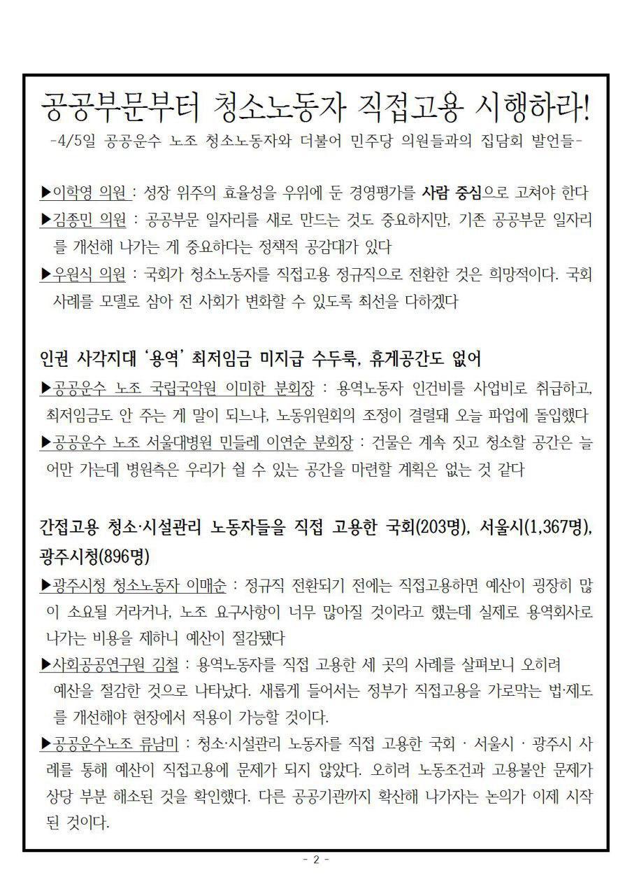 서울지부 통합민들레분회 2호(뒤).jpg