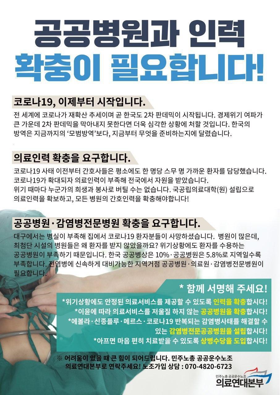 서명운동 유인물.jpg