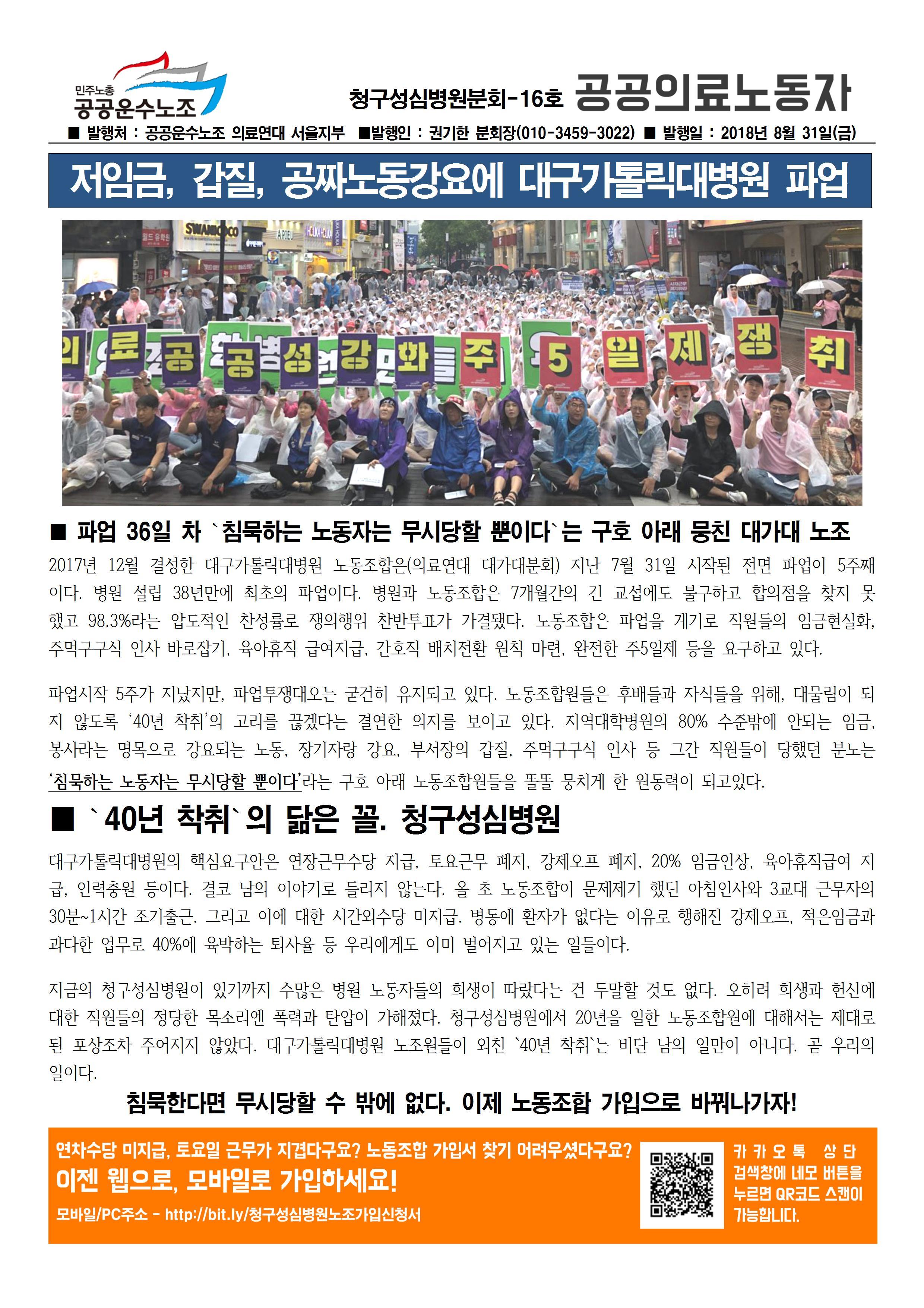 청구성심병원분회_16001.jpg