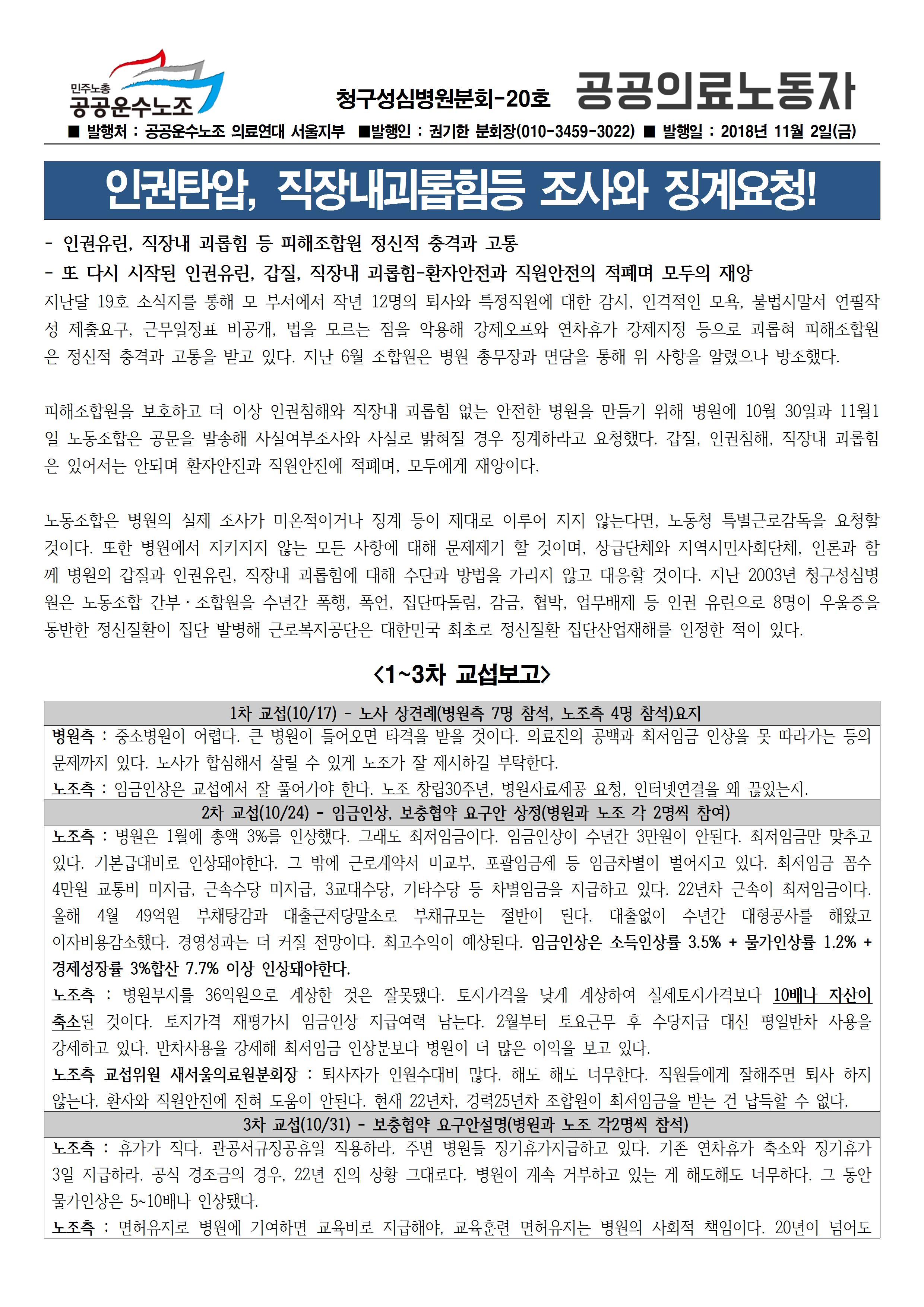 청구성심병원분회20001.jpg