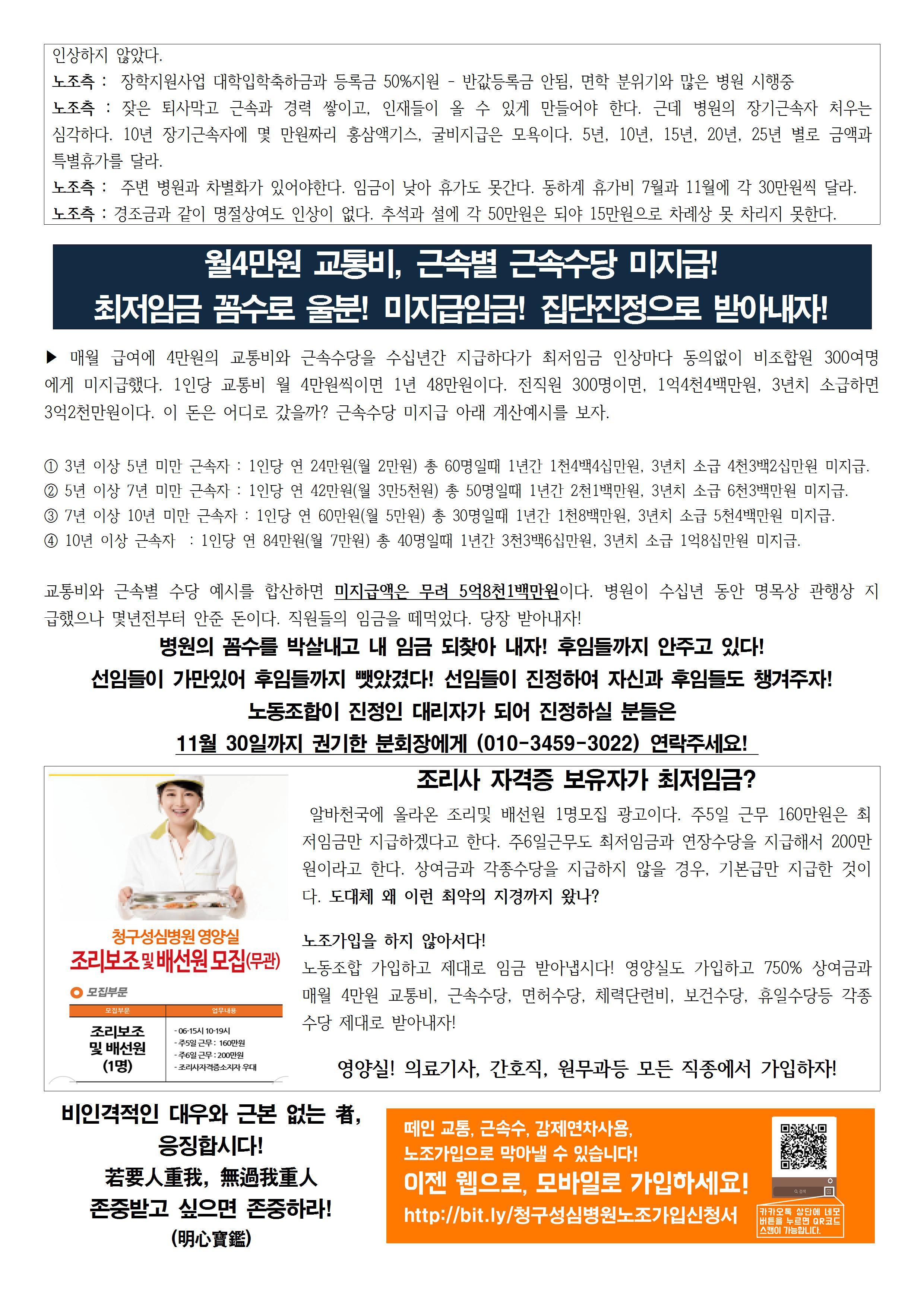 청구성심병원분회20002.jpg