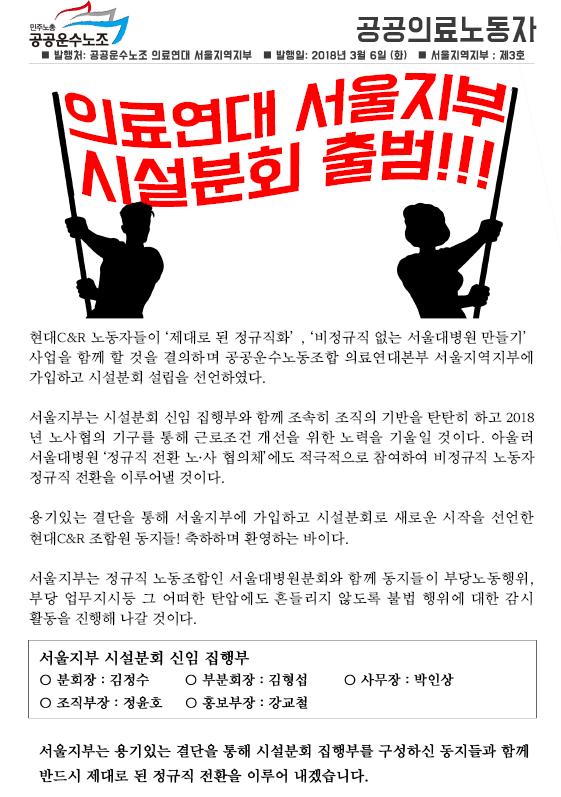 서울지부.PNG
