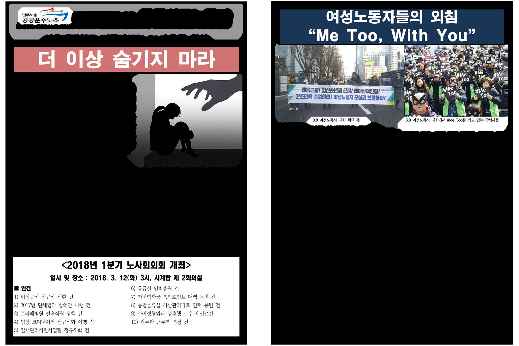 2018 서울대병원분회_6호-1.png