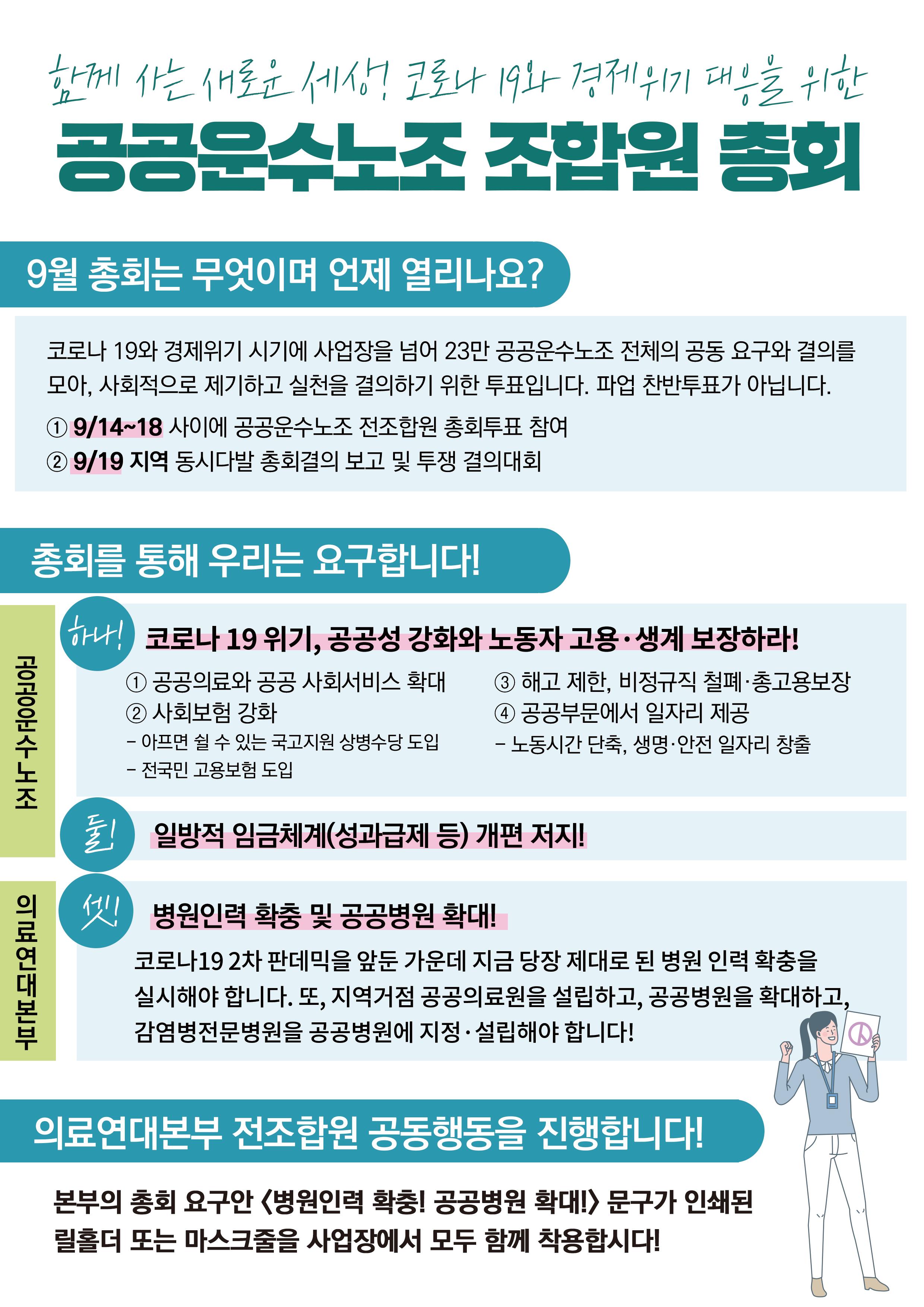 총회유인물앞면RGB(인터넷용).jpg