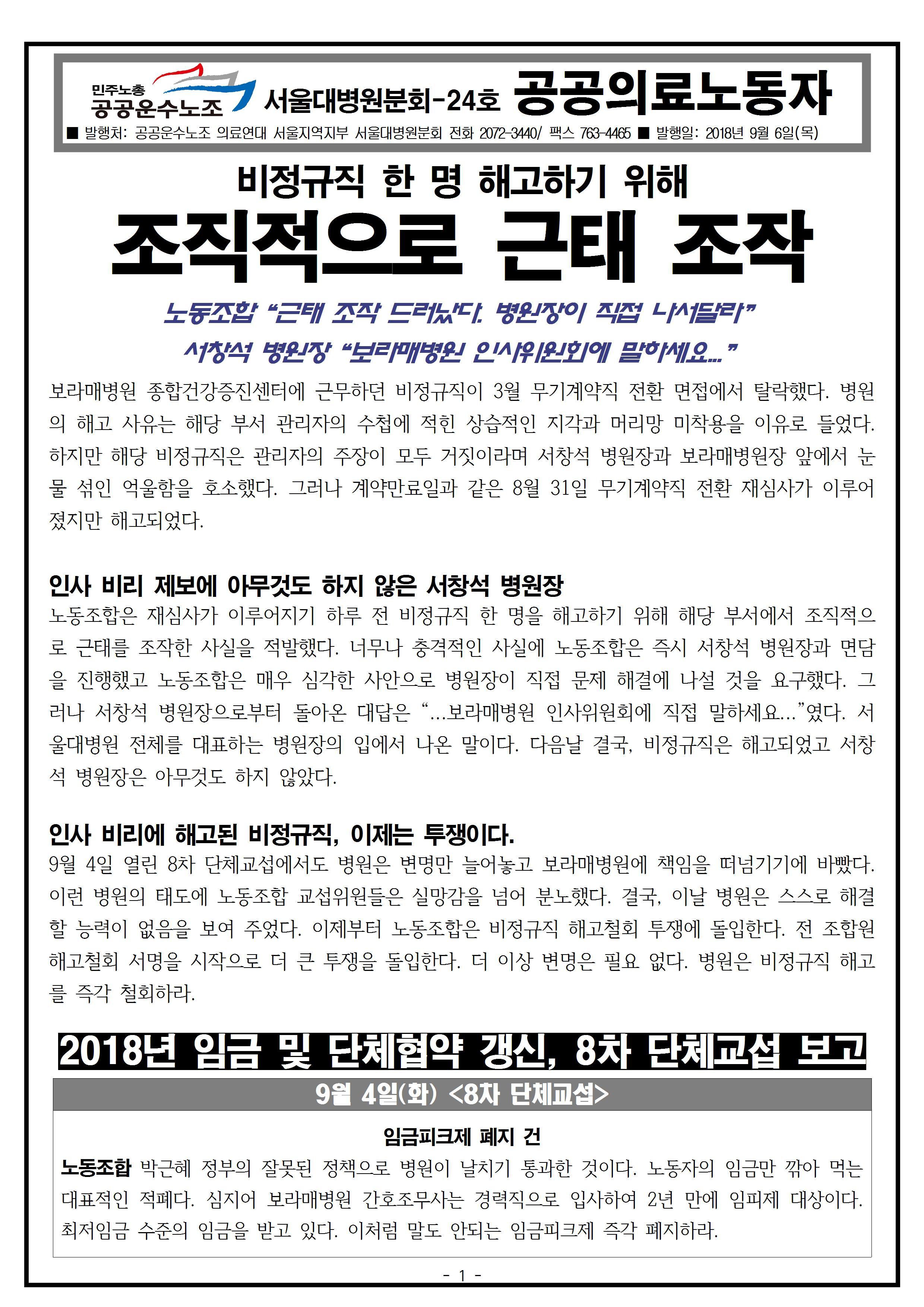 서울대병원 24호001.jpg