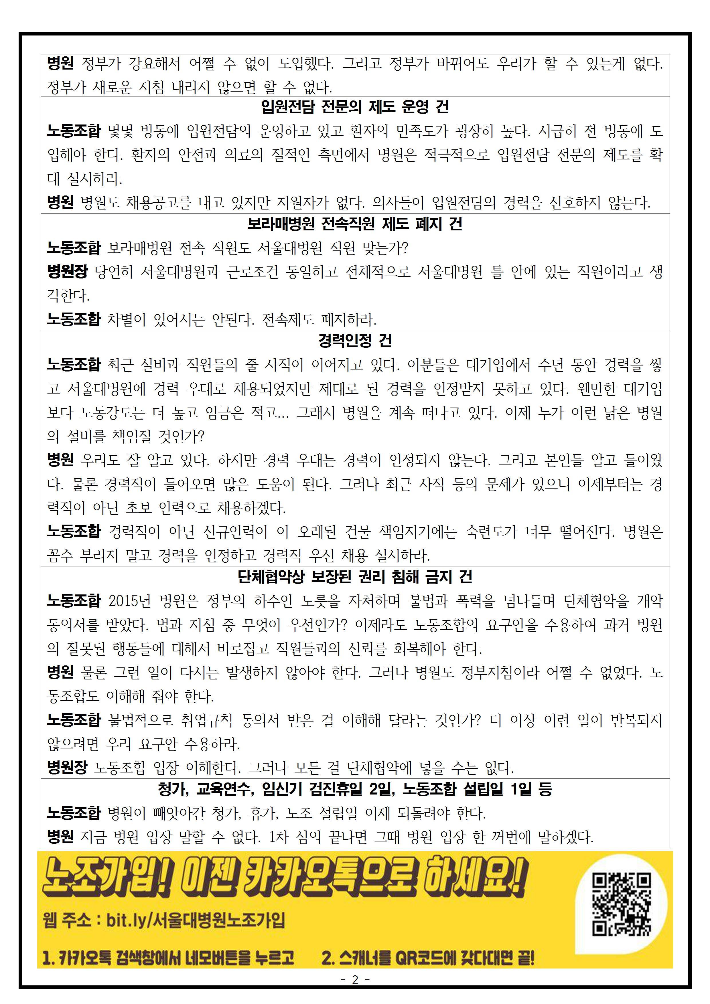 서울대병원 24호002.jpg