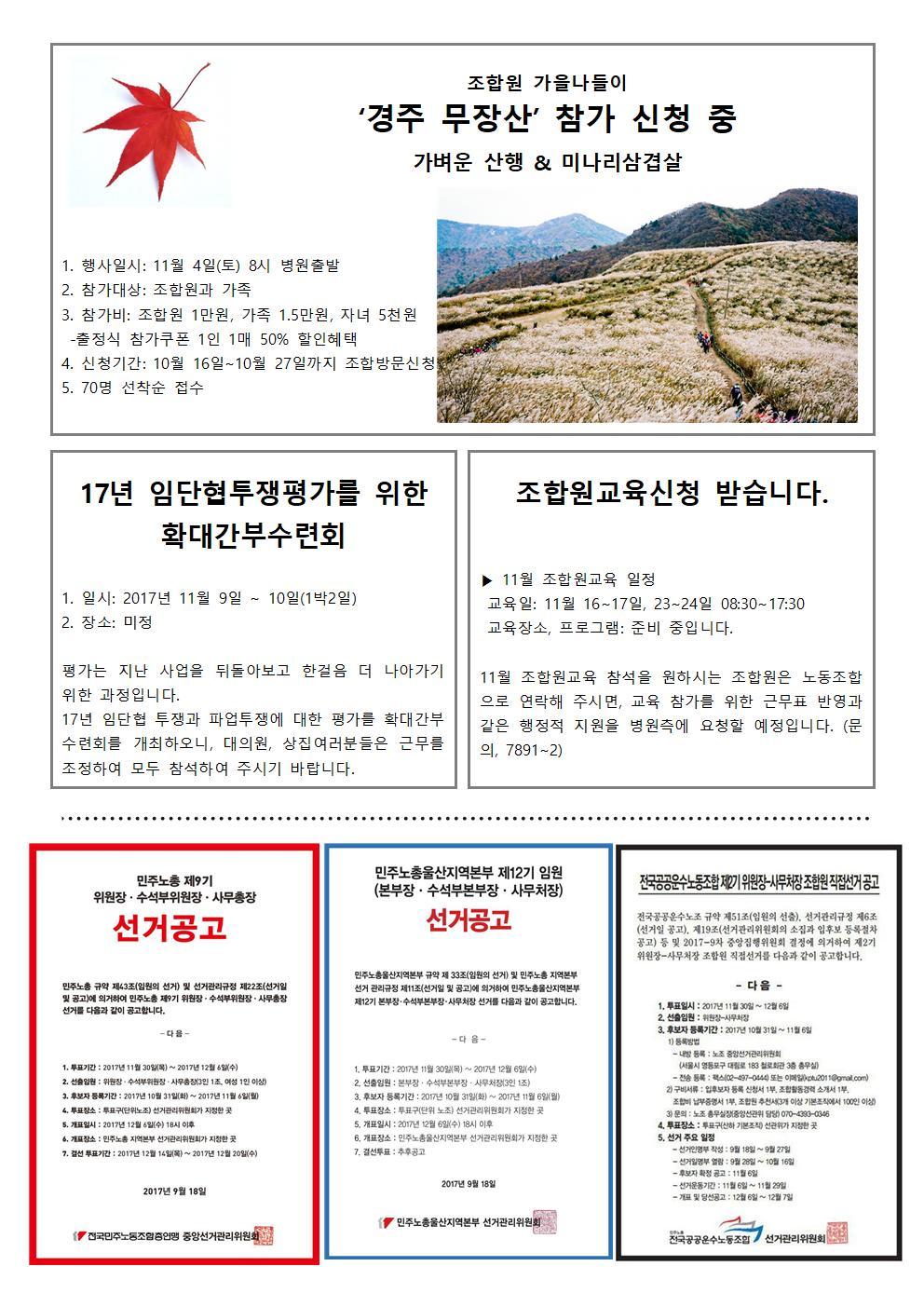 울산대병원분회 투쟁속보 61호002.jpg