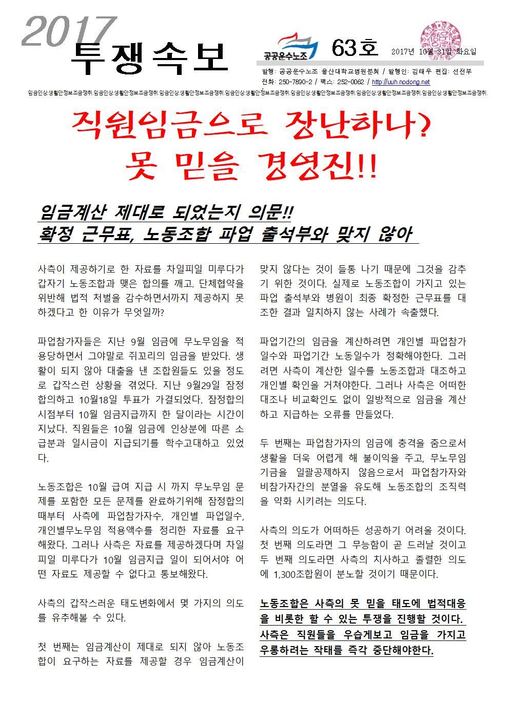 울산대병원분회 투쟁속보 63호001.jpg