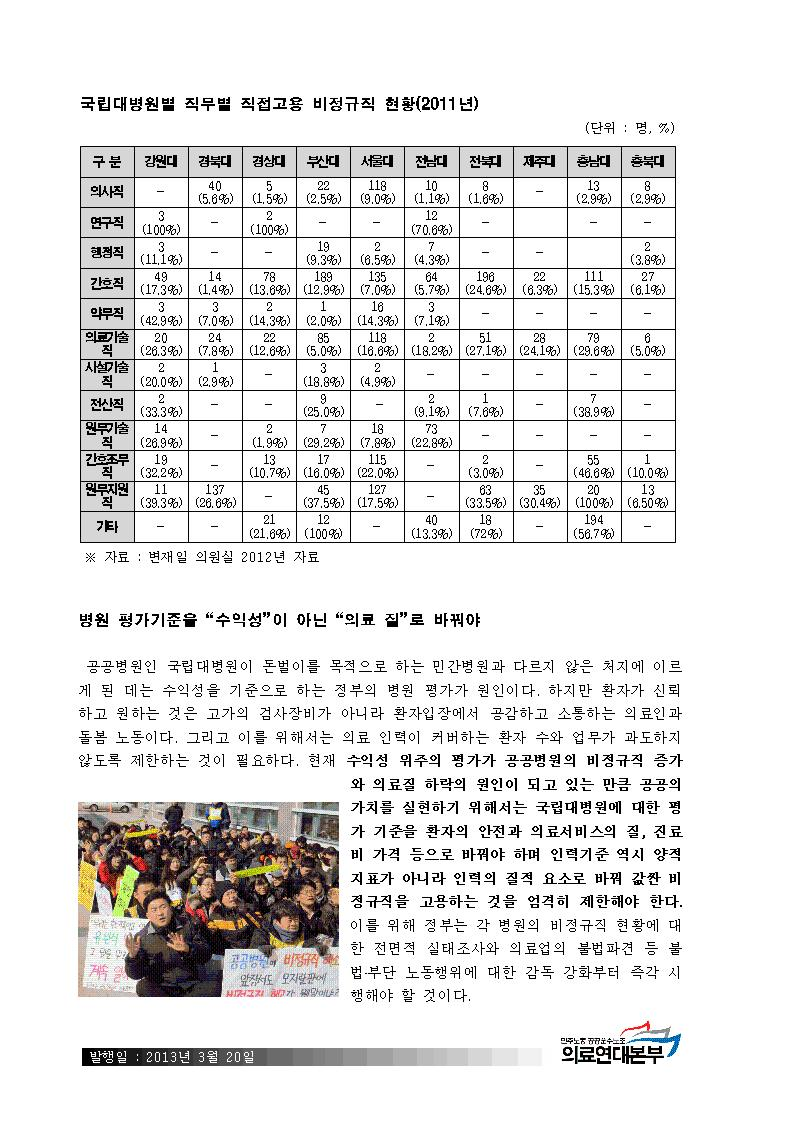 국회토론회 결과 선전물002.jpg