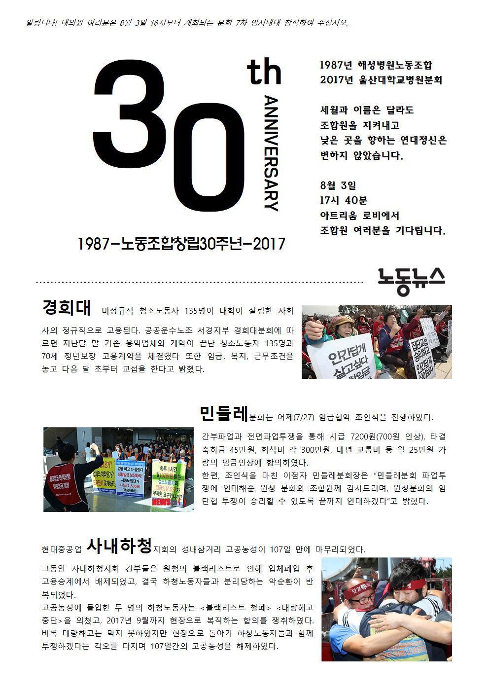 울산대병원분회 투쟁속보 25호(뒤)001.jpg