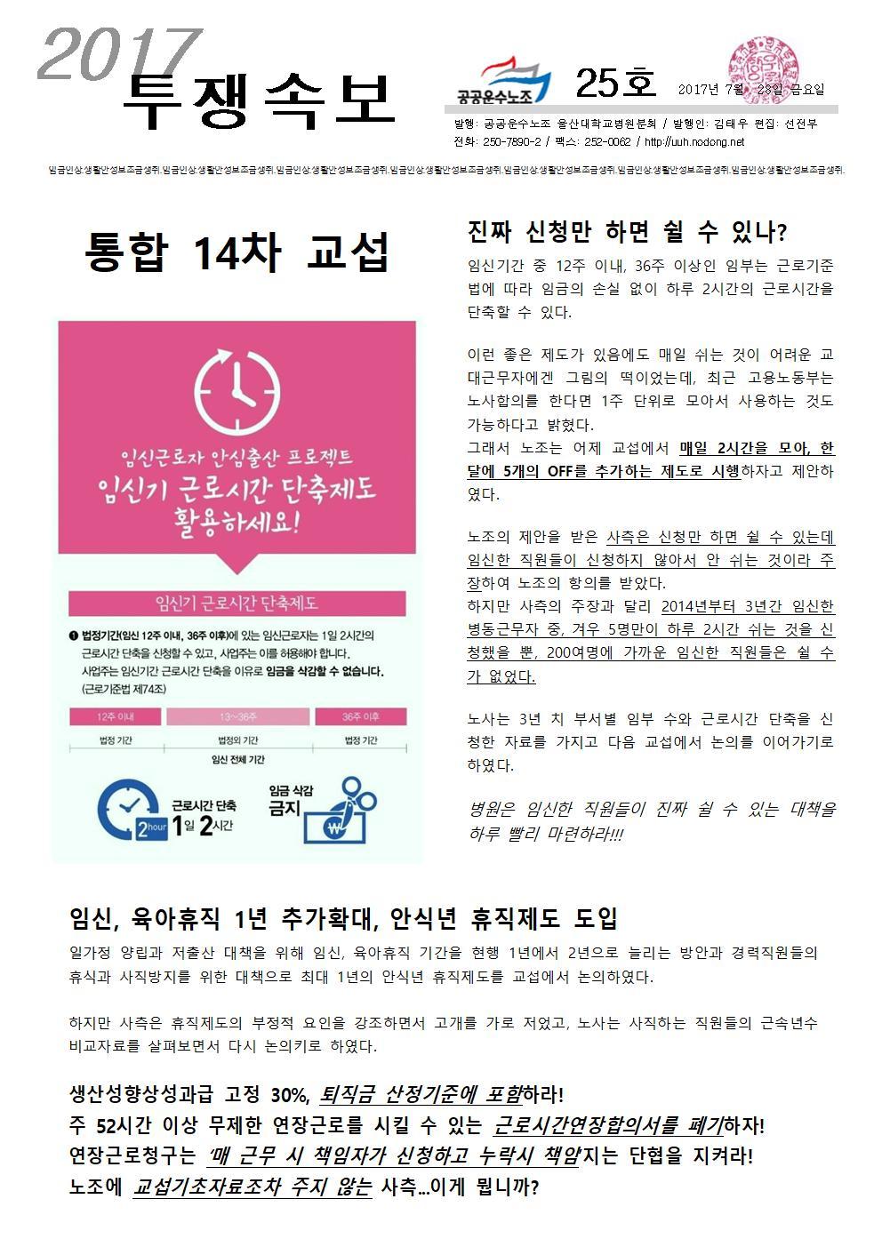 울산대병원분회 투쟁속보 25호(앞)001.jpg