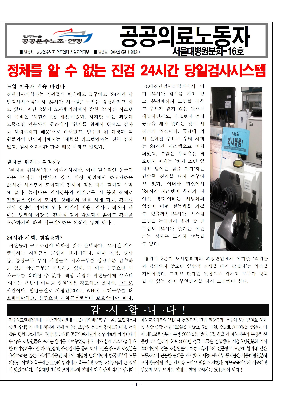 서울대병원001.jpg