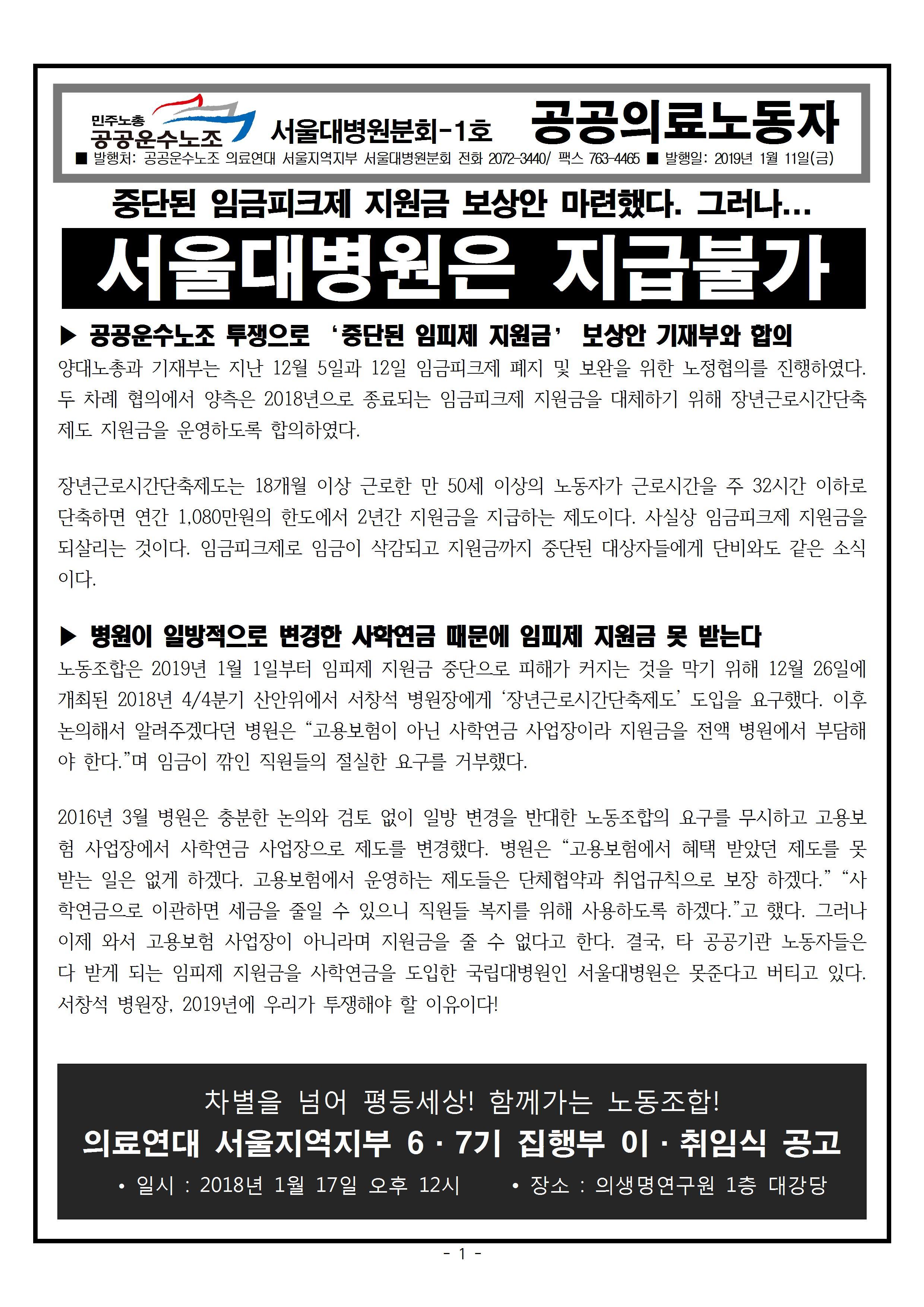 서울대병원2019-1001.jpg