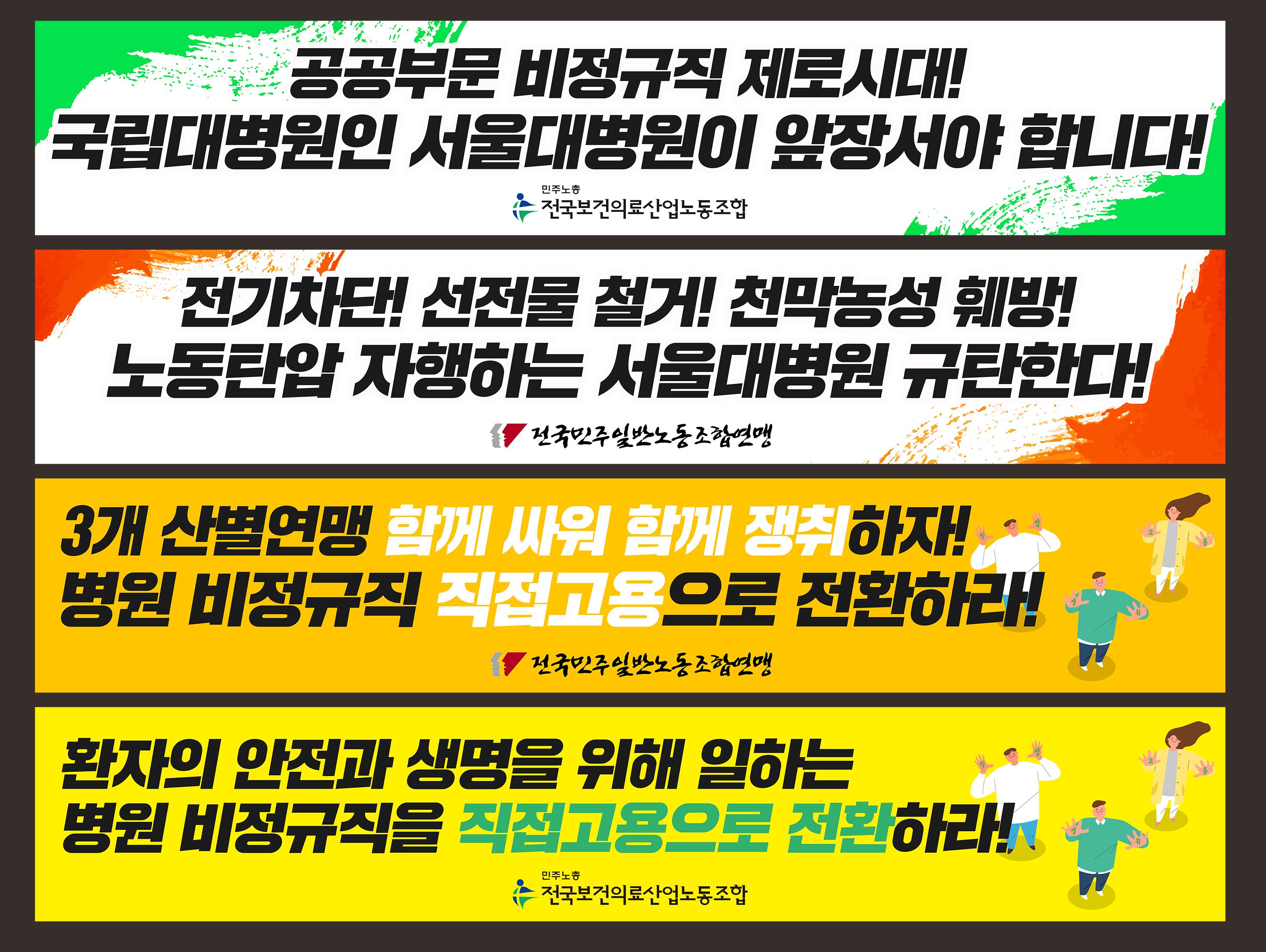 190528_서울대병원 규탄 현수막(예시).jpg
