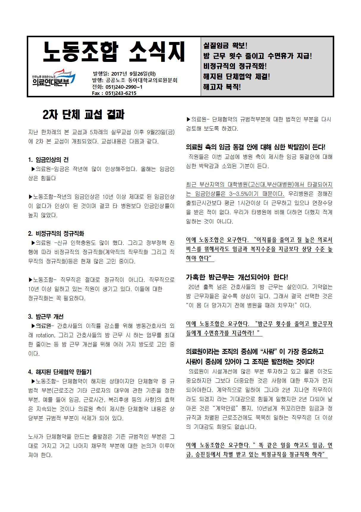 동아대병원분회 소식지 2호(앞)001.jpg