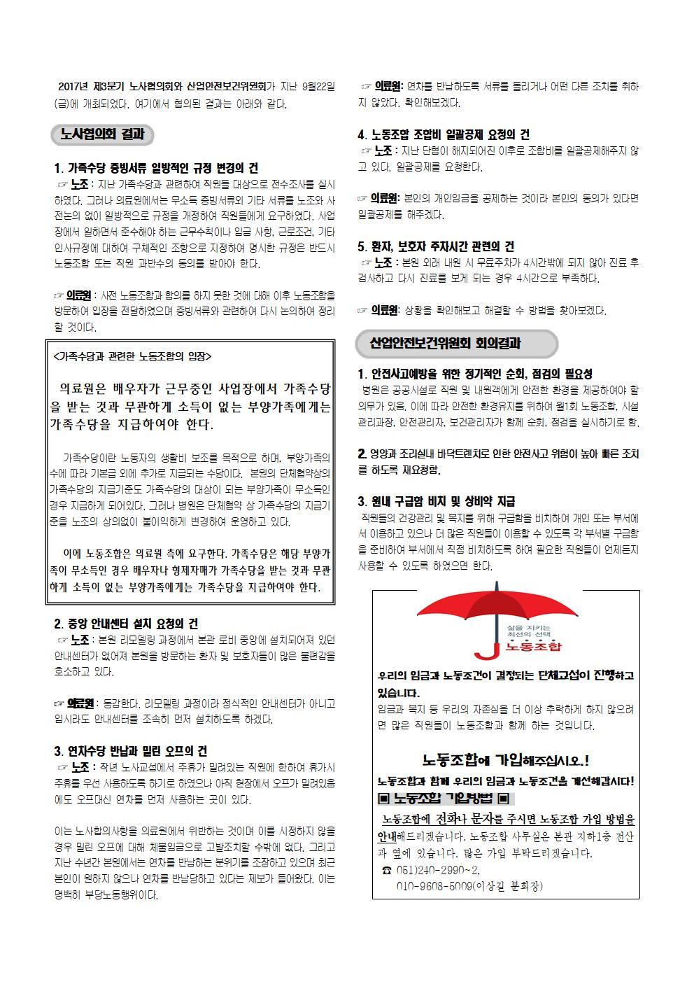동아대병원분회 소식지 2호(뒤)001.jpg