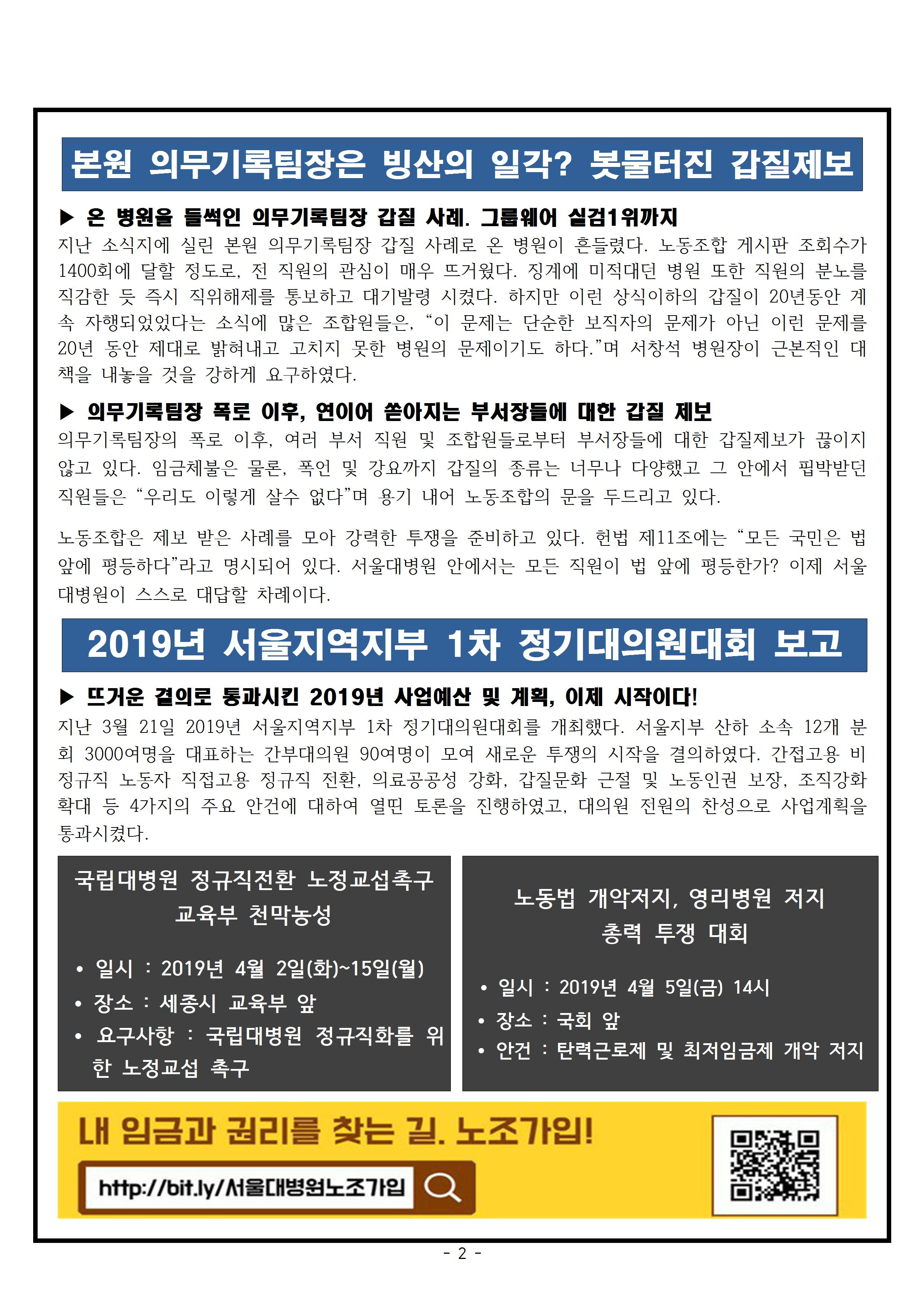 서울대병원분회 7호002.jpg
