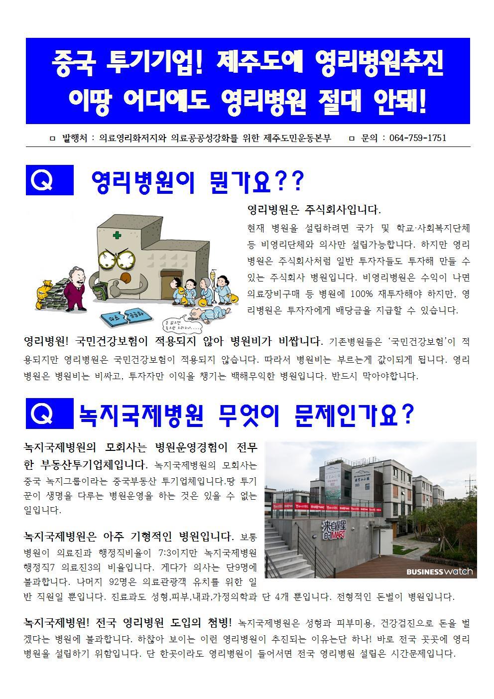 영리병원 선전물(서울용) (1)001.jpg
